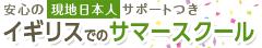 夏休みの小学生中学生高校生短期留学を現地日本人が完全サポート。【日本人経営のロビンエデュケーション】