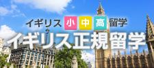 イギリス正規留学